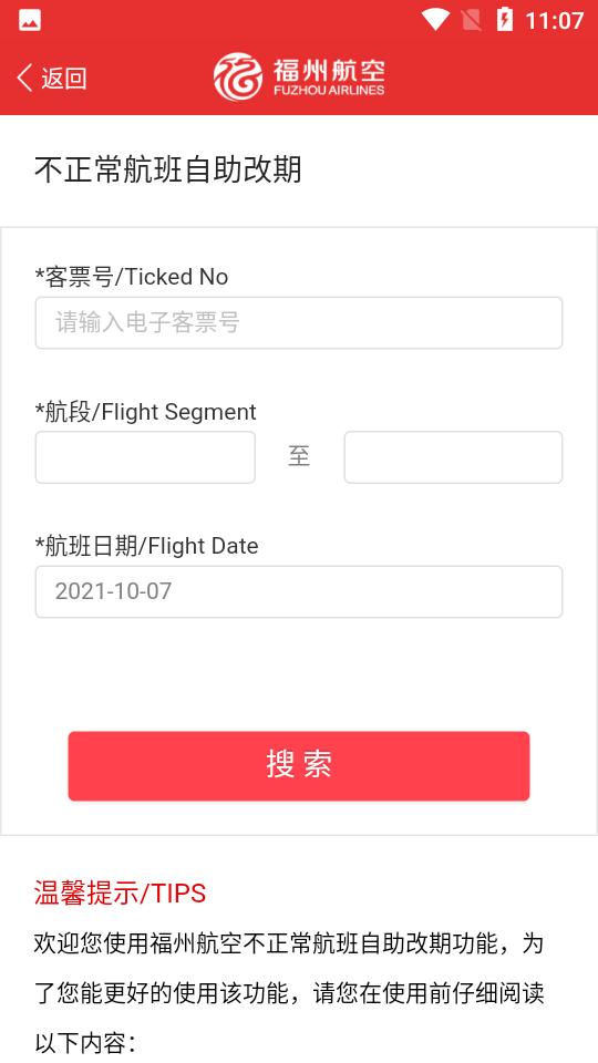 福州航空app官方正版