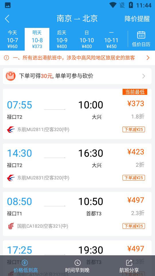 114票务机票火车票app