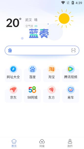 蓝奏浏览器手机版