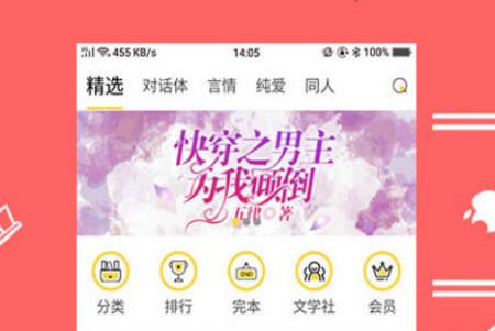 全民写小说app