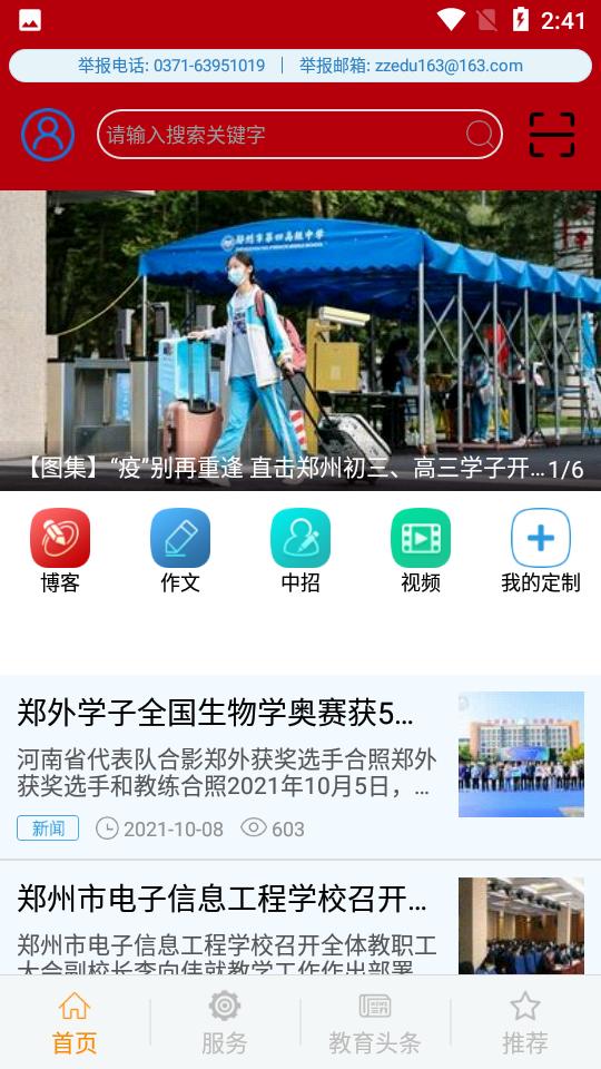 郑州教育APP