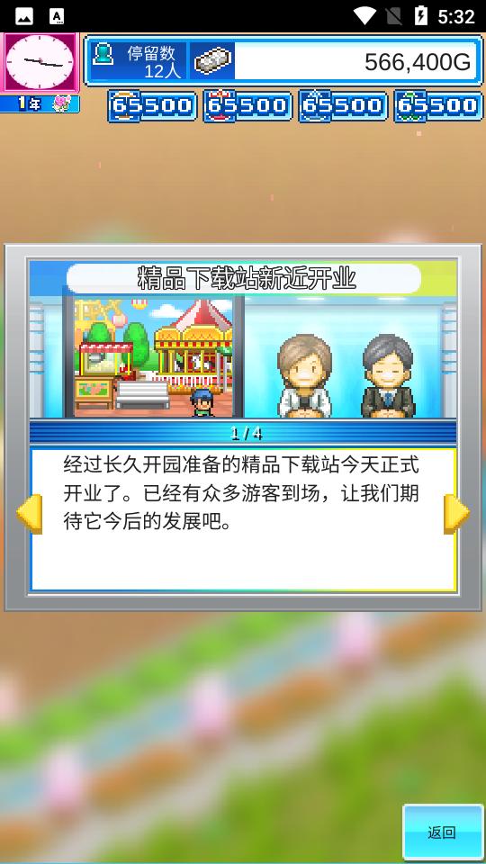 游乐园梦物语汉化版无限金币破解版