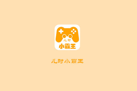 儿时小霸王app