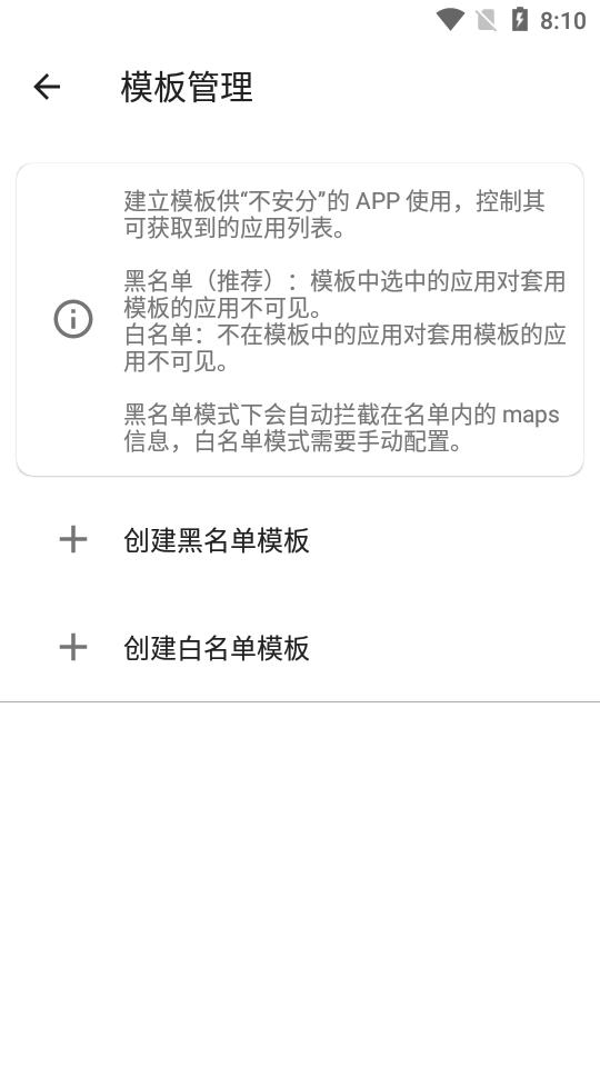隐藏应用列表(HideMyApplist)