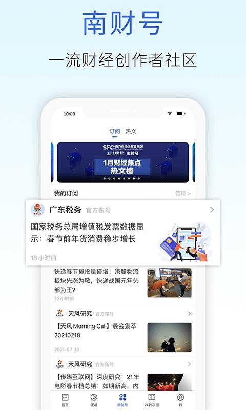 21财经app