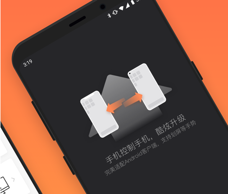 荣耀远程服务app