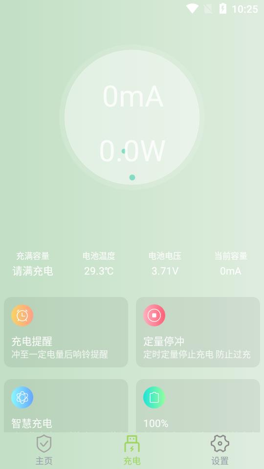 电箱电池工具箱app