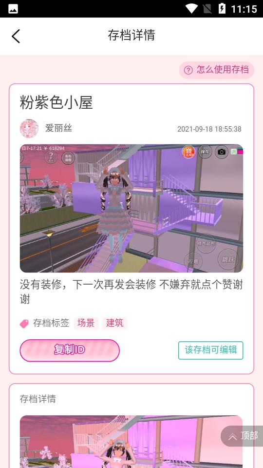 樱花存档盒子安卓版