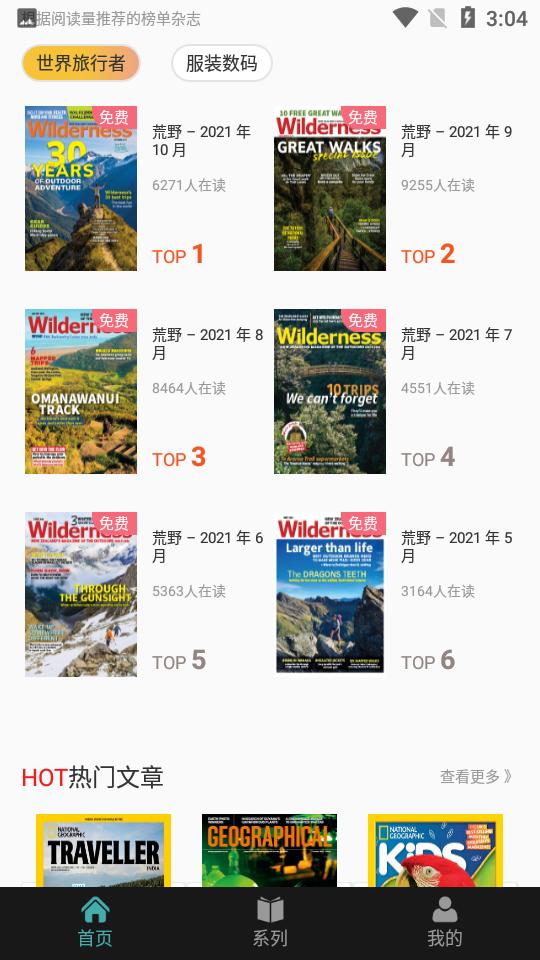 日韩杂志迷app