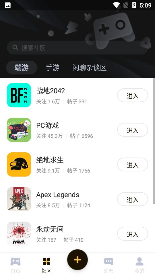 深井游戏社区app