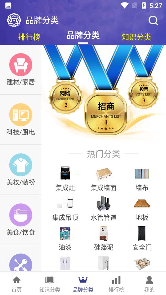 买购网十大品牌排行榜app