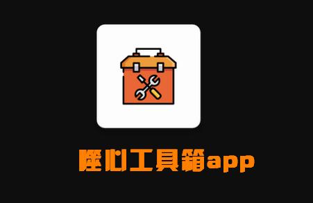 噬心工具箱app