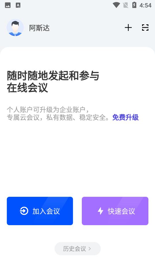 千城云会议app