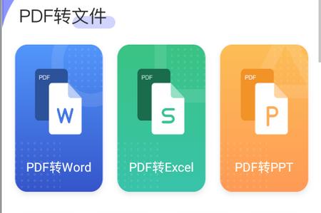 标准PDF转换器APP