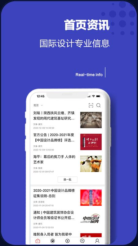 设计院app