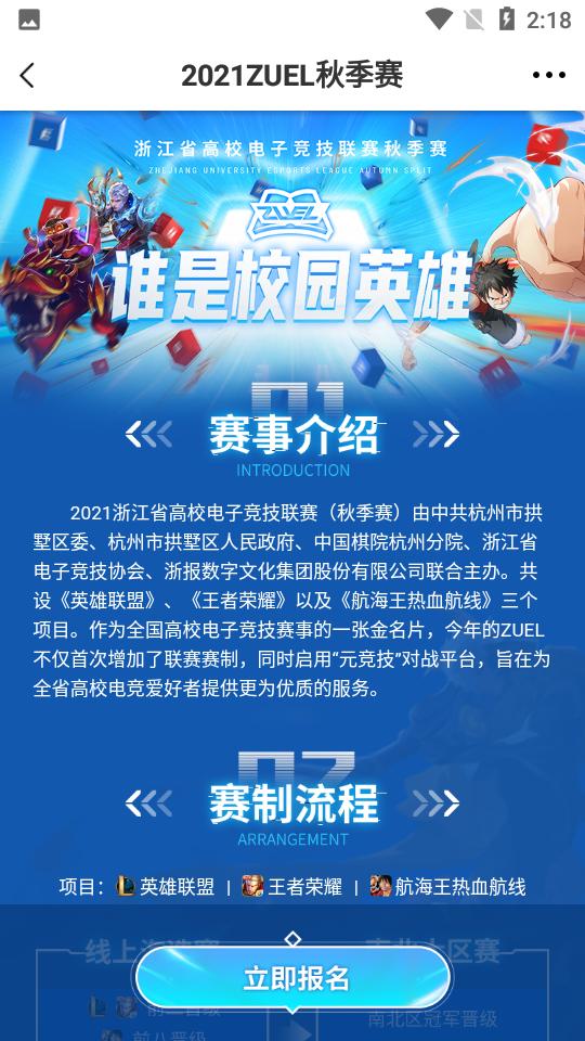 元竞技app官方版
