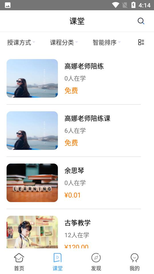予晗课堂app