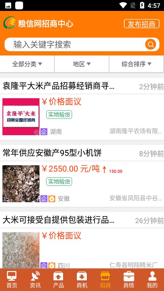 中国粮油信息网app