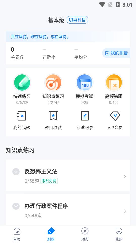 公安执法资格考试聚题库app