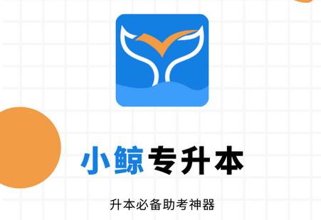 小鲸浙江专升本软件