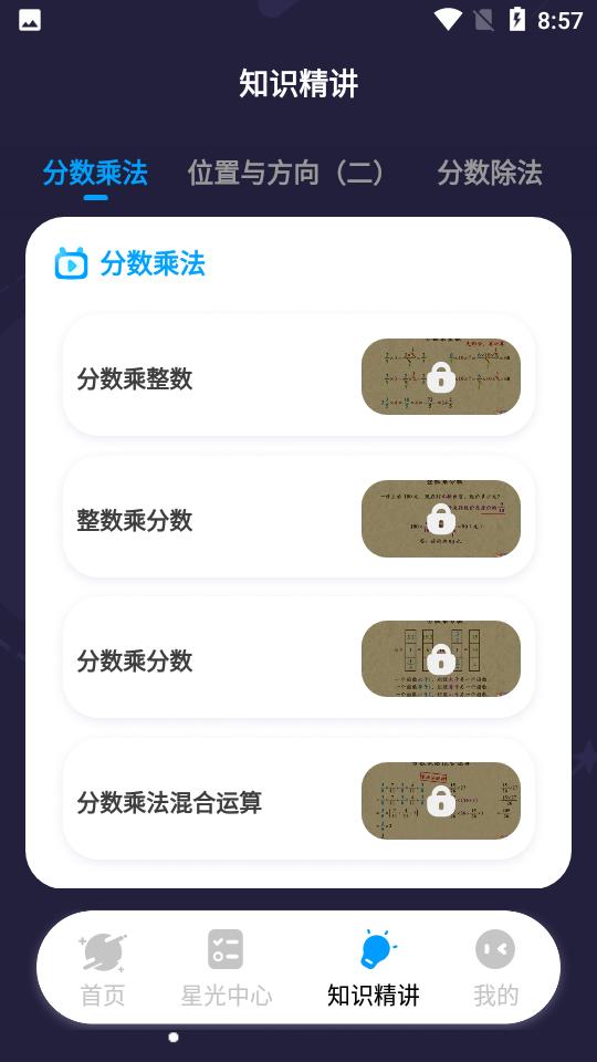 学酱app