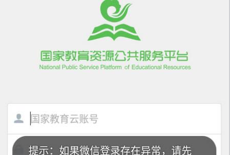 国家教育云