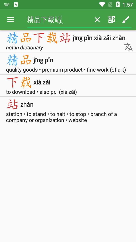 汉平中文词典专业免费版