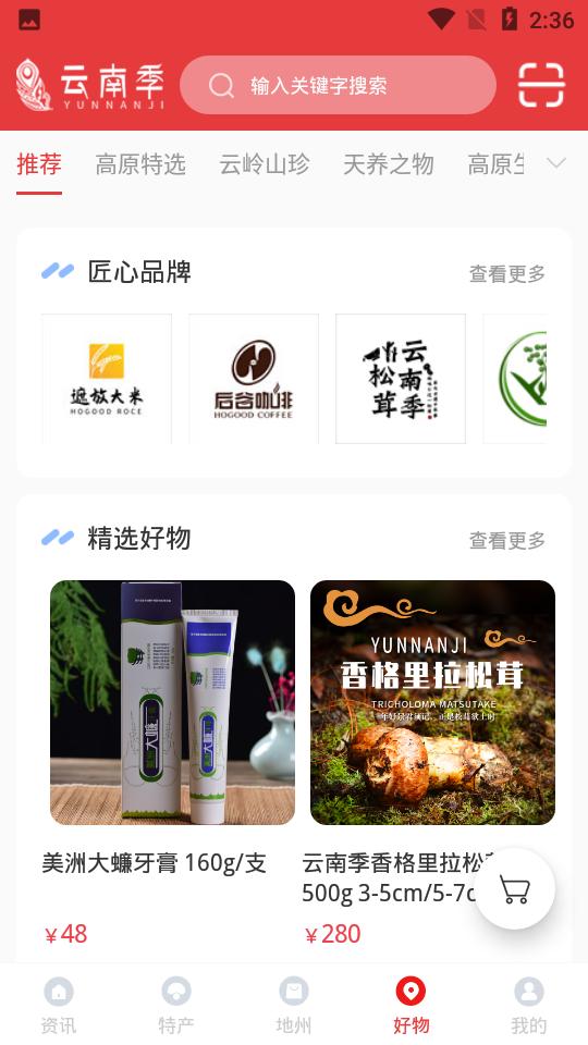云南季app