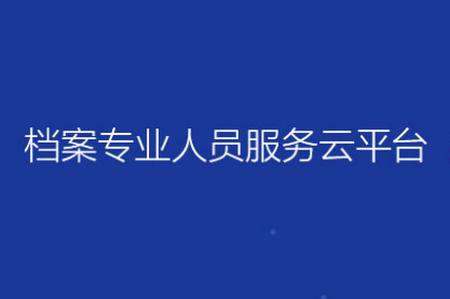 档案职业技能培训平台app