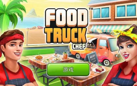 食品卡车厨师游戏