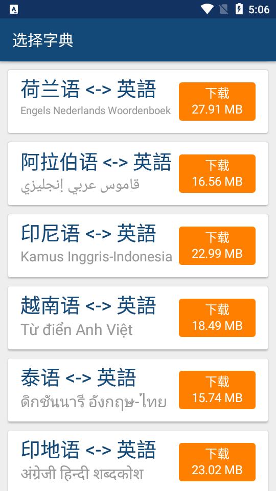 英汉字典app最新版