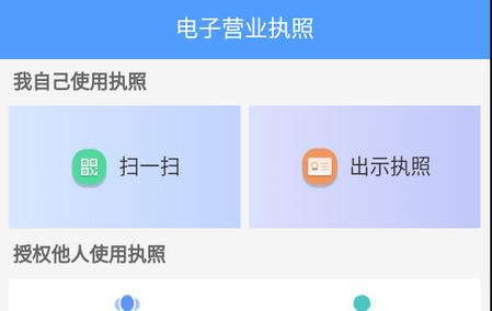 电子营业执照app