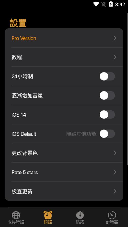 iClock苹果时钟安卓版