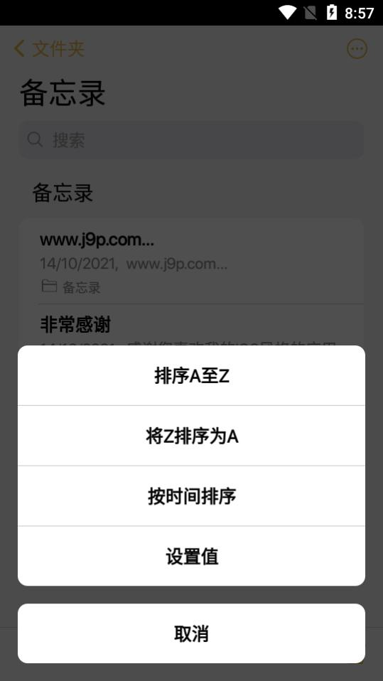 iNote苹果备忘录安卓版