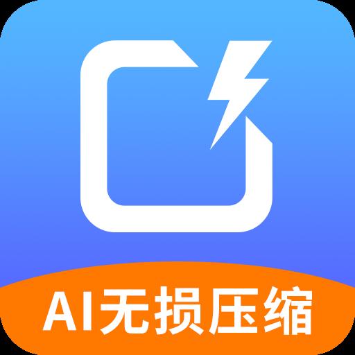 照片压缩宝app1.0.0最新版