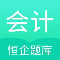 恒企会计职称题库app1.0.0_beta1官方版