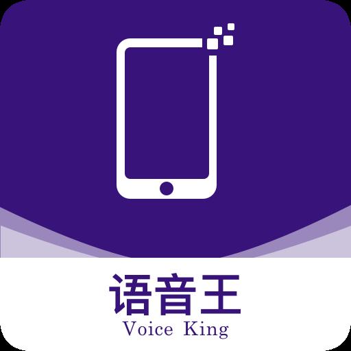 语音王app