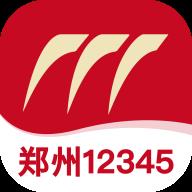 郑州12345网上投诉平台