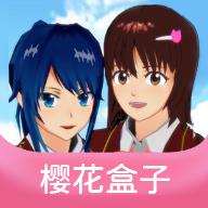 樱花存档盒子安卓版1.0最新版