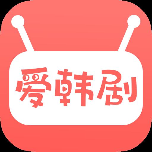 爱美剧app安卓版1.5.0 最新绿化版