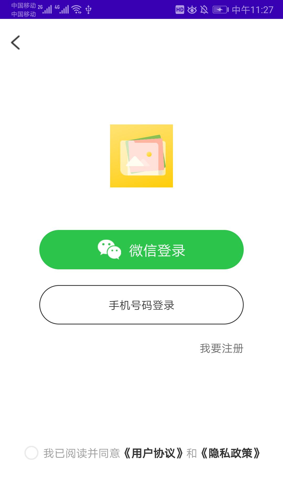 图片[4]-集图宝app1.0.2手机版-31资源网