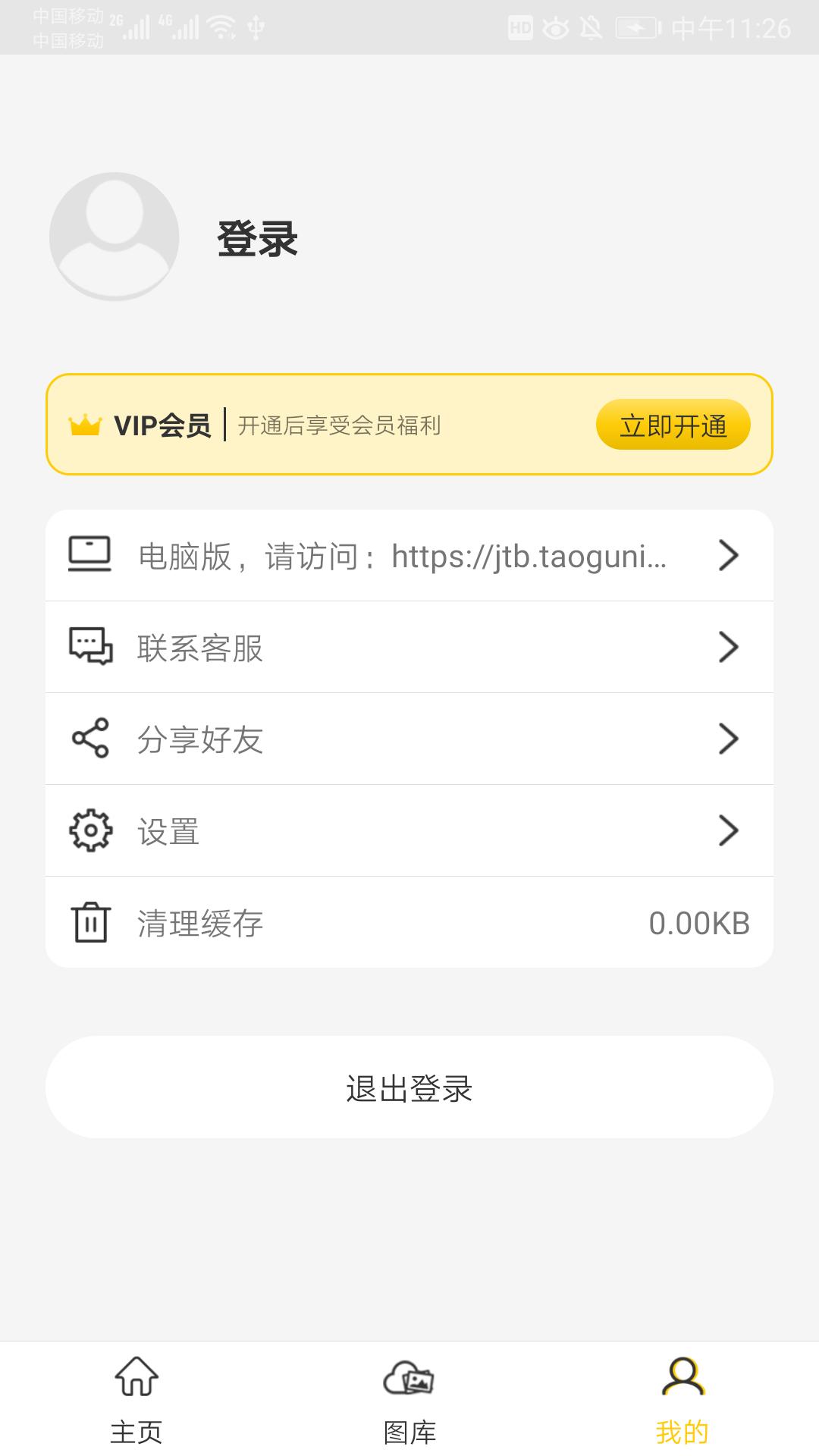 图片[2]-集图宝app1.0.2手机版-31资源网