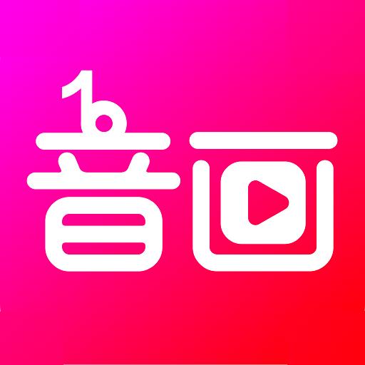 音画app1.0.0最新版