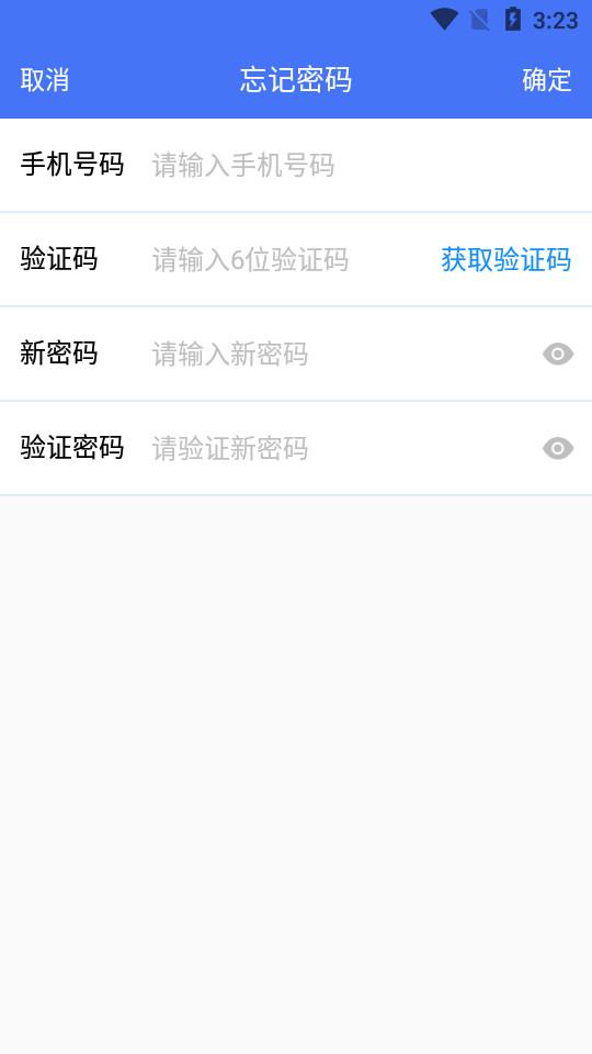 图片[2]-数字征迁app2.2.3 手机版-31资源网
