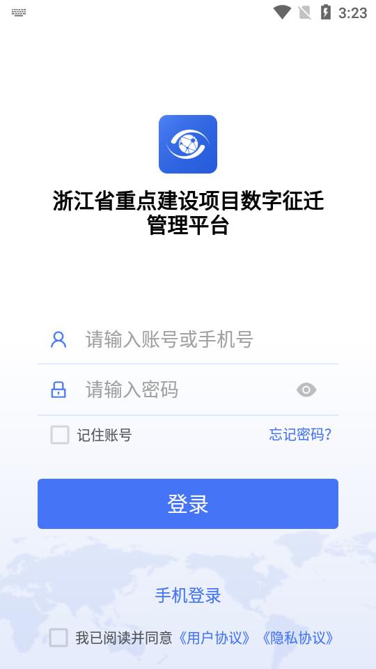 图片[3]-数字征迁app2.2.3 手机版-31资源网