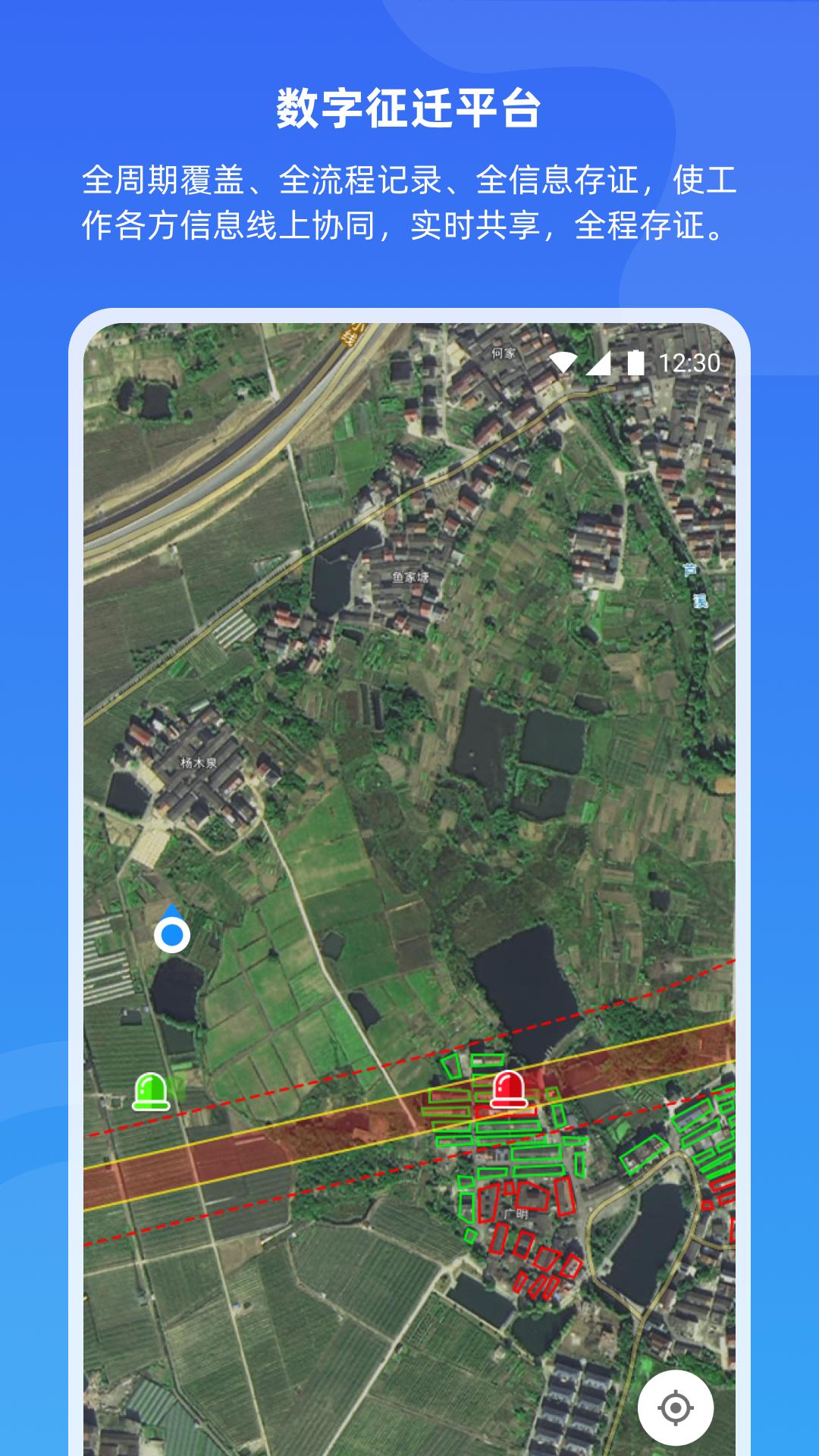 图片[5]-数字征迁app2.2.3 手机版-31资源网