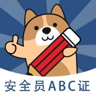 安全员题库app3.0.0.0官方版