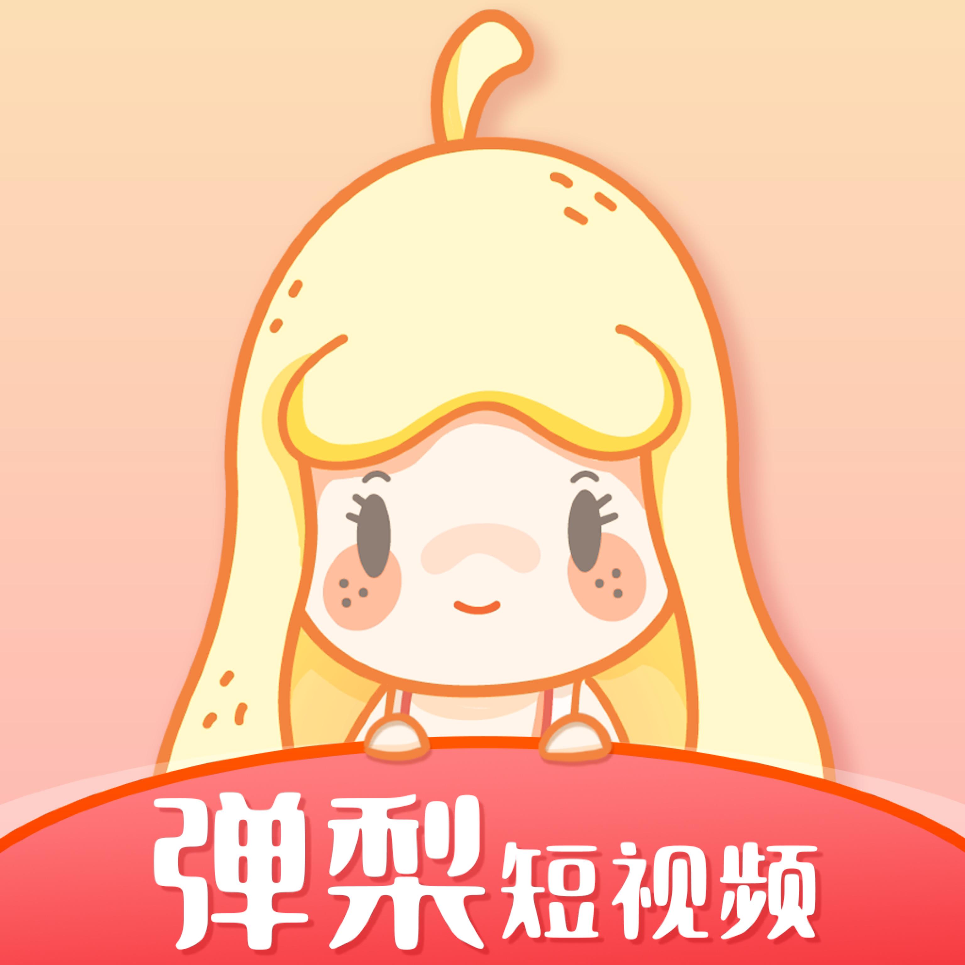 弹梨短视频软件1.0.0 安卓最新版