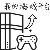 我的游戏平台模拟器游戏1.0.6安卓版