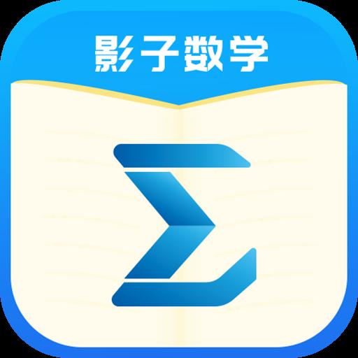 影子数学app1.0.2 最新版